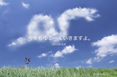 2013_nenga_convert_20121224184615