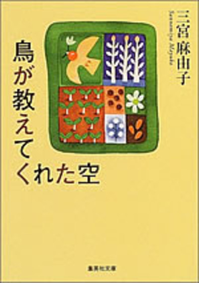 Sannomiya_book